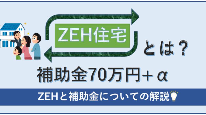 ZEH補助金