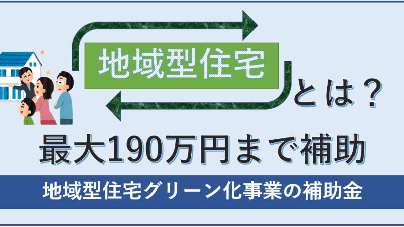 地域型住宅グリーン化事業の補助金(最大190万円)